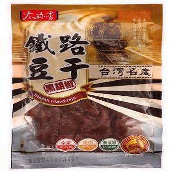 太珍香 鐵路豆干(黑胡椒) 160G/包(任選館)