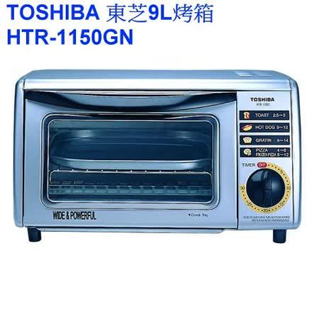 TOSHIBA東芝9公升電烤箱HTR-1150GN