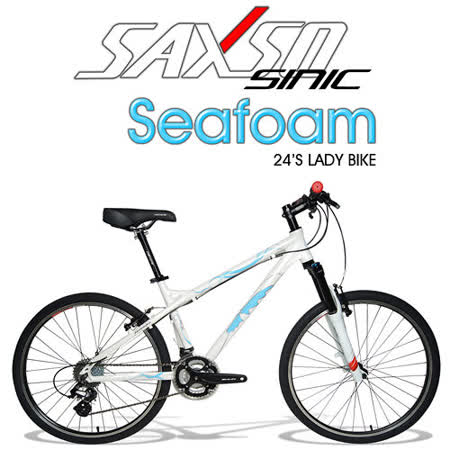 SAXSO Seafoam 24段精品淑女登山車
