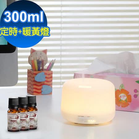 Warm 白色風暴 燈控/定時超音波負離子水氧機(W-300Y暖黃燈)+送來自澳洲單方純精油10mlx3瓶