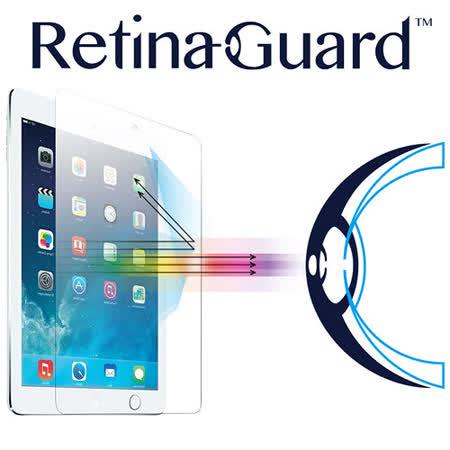 RetinaGuard 視網盾 iPad Air2 防藍光鋼化玻璃保護貼 ( iPad Air 共用 )