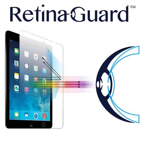 RetinaGuard 視網盾 iPad mini 3 防藍光鋼化玻璃保護貼 ( iPad mini 2 共用)