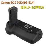 【加送LP-E6 鋰電池】Canon EOS 70D 電池手把~相容原廠BG-E14電池手把