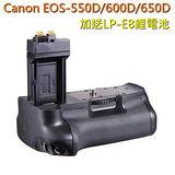 【加送LP-E8 鋰電池】Canon EOS 600D/550D/650D/700D/X4/X5 電池手把~相容原廠BG-E8電池手把