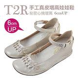 【T2R】編織綁帶增高娃娃鞋 米白 ↑6cm 5870-0114