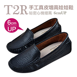 【T2R】手工真皮人氣心機增高娃娃鞋素面款 黑↑6cm 5870-0154