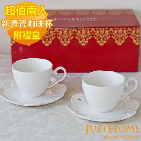【Just Home】伊莎新骨瓷2入咖啡杯盤組(附禮盒)
