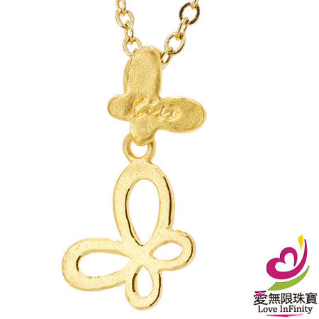 [ 愛無限珠寶金坊 ]  0.29 錢 - 蝶影雙飛 -黃金吊墜 999.9