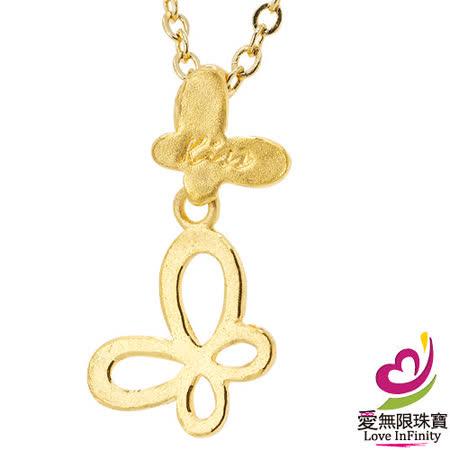 [ 愛無限珠寶金坊 ]  0.25 錢 - 蝶影雙飛 -黃金吊墜 999.9