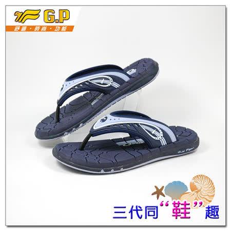 【G.P 通風透氣排水中性拖鞋】G8109-20 37-43尺碼(藍色共三色)