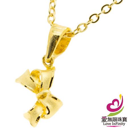 [ 愛無限珠寶金坊 ]  0.26 錢 - 編織情結 -黃金吊墜 999.9