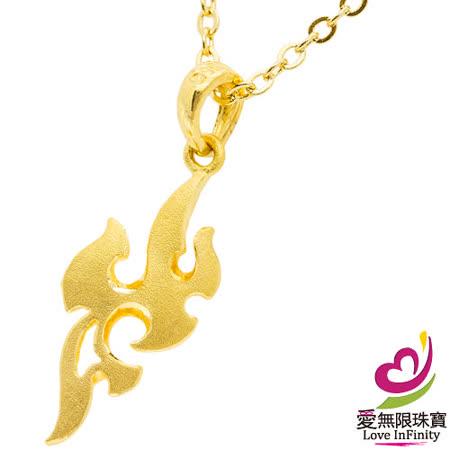 [ 愛無限珠寶金坊 ]  0.40 錢 - 炙熱的愛 -黃金吊墜 999.9