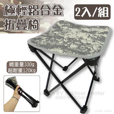 【ULTRA LIGHT】極輕鋁合金折疊椅 (2入/組)/最高載重量120kg/迷彩 ST-0C8-CAMO
