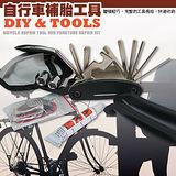 自行車補胎工具組(A14)