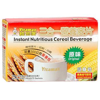維他麥3合1營養麥片隨身包-原味10入