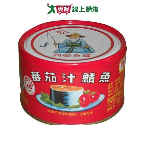 同榮番茄汁鯖魚~紅罐230g^~3入