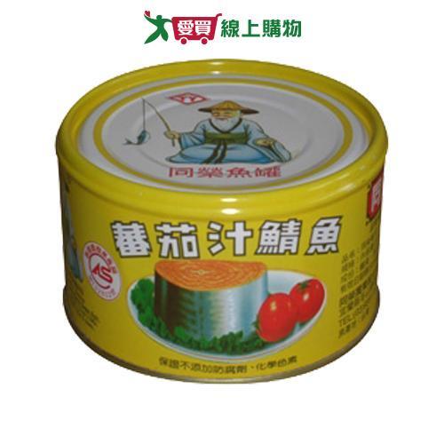 同榮番茄汁鯖魚^(黃罐^)230g^~3罐