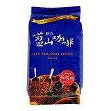 最划算綜合藍山咖啡粉450g