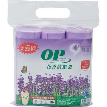 OP花香清潔垃圾袋-薰衣草(大)75*65cm