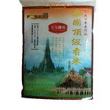 西螺金農泰國頂級香米3kg