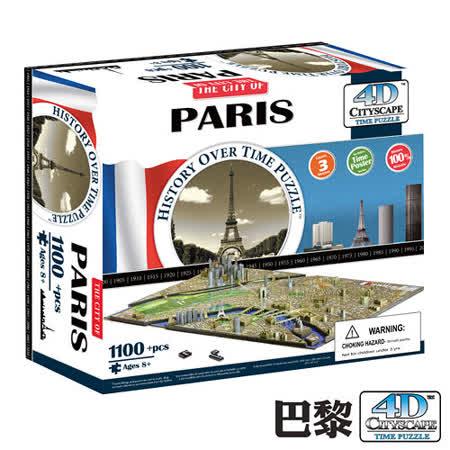 【部落客推薦】gohappy快樂購4D 立體城市拼圖 - 巴黎1100+哪裡買台中 遠 百 電話