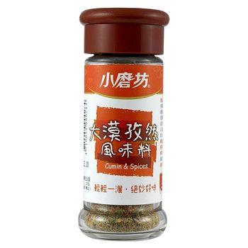 小磨坊大漠孜然風味料 35g/瓶
