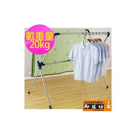 【御膳坊】晶鑽X型曬衣架(K236-10)