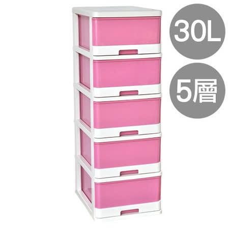 【繽紛閃耀】樂活五層收納置物櫃(30公升5層櫃)