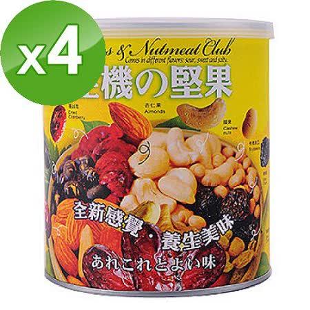 【台灣綠源寶】生機堅果4入組(300g/罐)