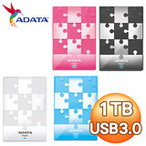 ADATA威剛 HV611 1TB USB3.0 2.5吋 拼圖漾彩行動硬碟《多色任選》