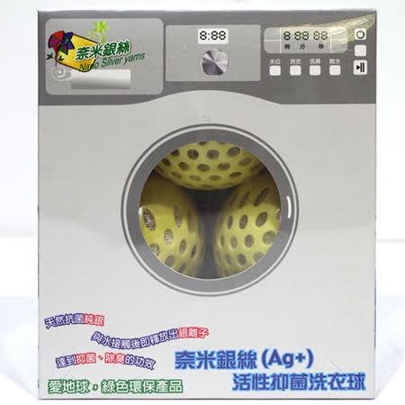 奈米銀絲(Ag+) - 活性抑菌洗衣球3pcs - YU301