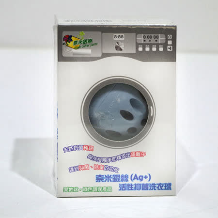 奈米銀絲(Ag+) - 活性抑菌洗衣球1pcs - YU304