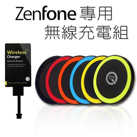 ASUS ZenFone 系列專用 無線充電組【無線充電板+無線接收片】(黑)