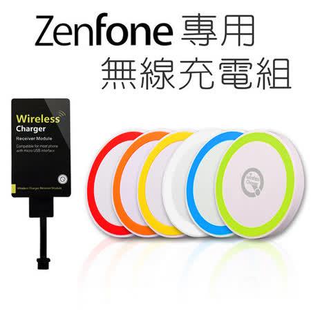 ASUS ZenFone 系列專用 無線充電組【無線充電板+無線接收片】(白)