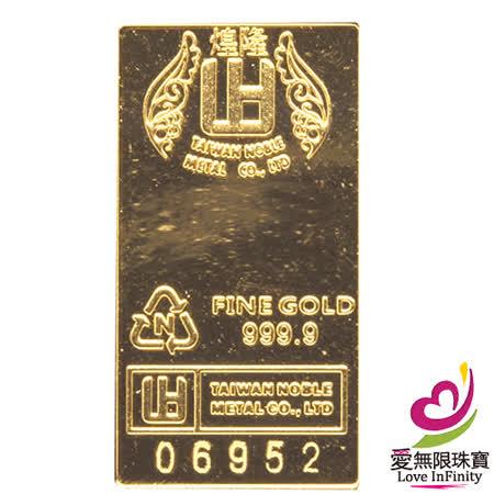 [ 愛無限珠寶金坊 ]   1.00 錢 - 煌隆條塊 -黃金條塊 999.9