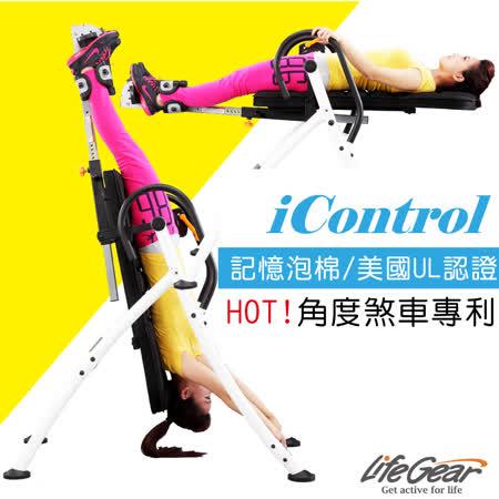 【來福嘉 LifeGear】75304 iControl豪華倒立機(專利180度固定設計)