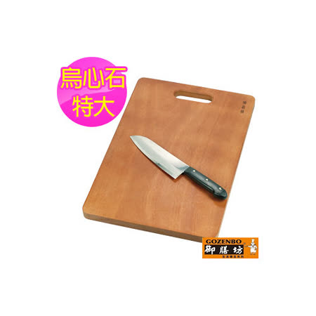 【御膳坊】皇家烏心石原木砧板(特大)