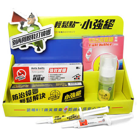 【輕鬆點】小強絕5g+螞蟻絕5g+克鼠絕100g+防蚊液80ml/組