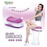【1313健康館】【強生CHANSON】塑腹美腰電臀機 JS-403
