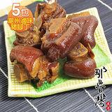 【那魯灣】潮州滷味Q彈豬腳丁5包(150g/包)