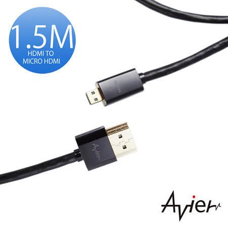 【Avier】HDMI 轉 Micro HDMI傳輸線1.5M(A對MICRO)