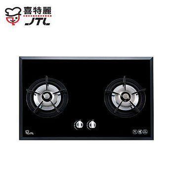 喜特麗 JT-2203A高效能強火雙口玻璃檯面爐(黑色玻璃) 黑色玻璃-桶裝瓦斯