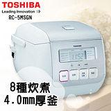 『TOSHIBA』☆東芝3人份微電腦電子鍋RC-5MSGN
