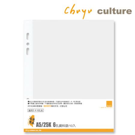 珠友 WA-25009 A5/6孔資料袋(厚度0.045mm)/10入