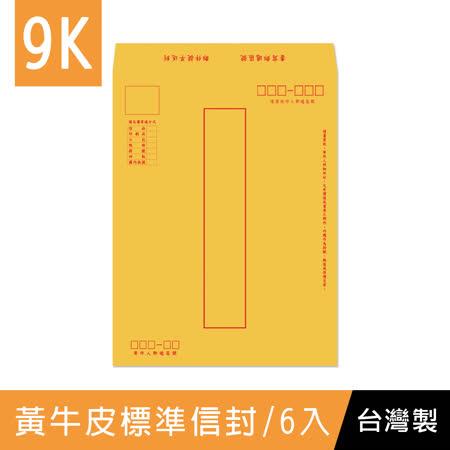 珠友 WA-60027 WANT 大9K黃牛皮信封/6入