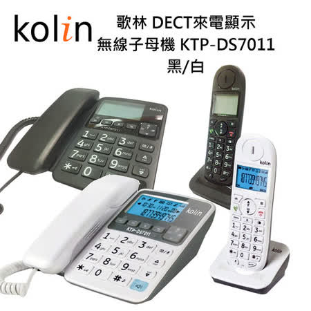 Kolin 歌林1.8GHz DECT數位來電顯示 無線 子母機 KTP-DS7011 (黑/白)