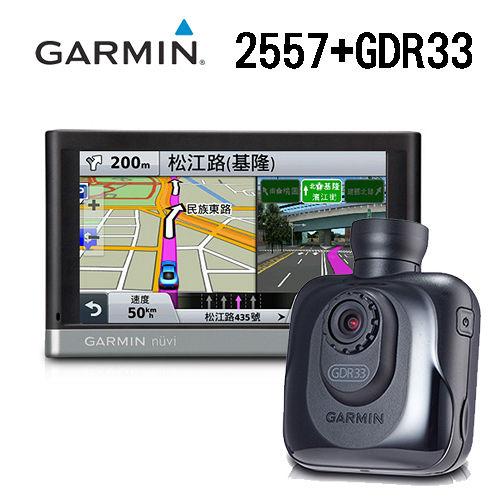 Garmin nüvi 2557 5吋輕天瀚行車紀錄器鬆玩樂導航機+ GDR33 高畫質廣角行車記錄器 (內含8G卡)