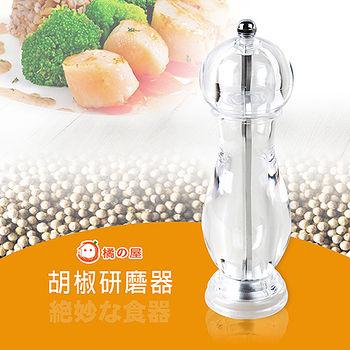 橘之屋胡椒研磨器