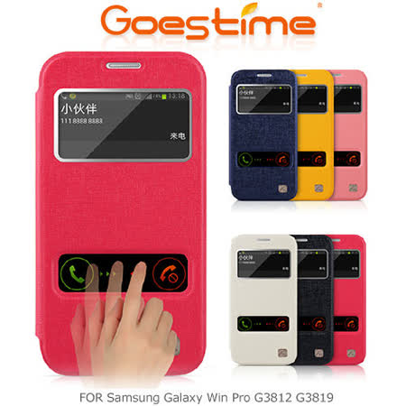 GOES TIME 果時代 Samsung Galaxy Win Pro G3812 G3819 甲骨文系列雙孔可立皮套