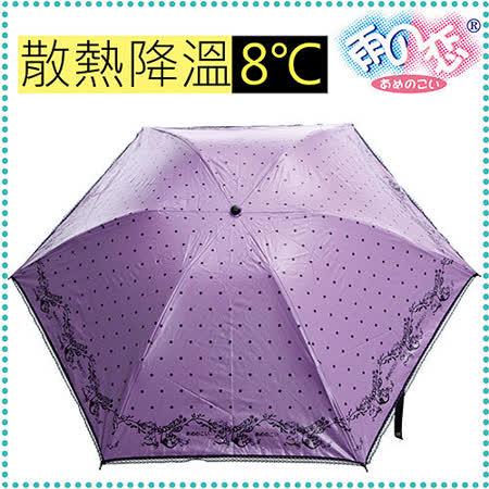 ◆日本雨之戀◆ 降溫8℃黑蝴蝶骨水玉玫瑰 { 亮紫內黑 } /輕量/遮陽傘/雨傘/晴雨傘/獨家降溫傘